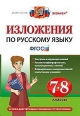 Русский 7-8 кл. Изложения